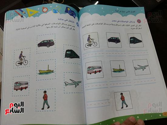 كتاب الصف الاول الابتدائى (6)