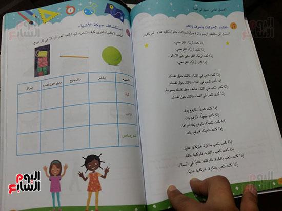 كتاب الصف الاول الابتدائى (7)