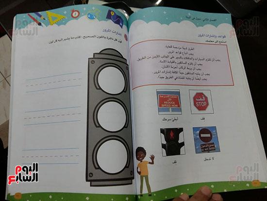 كتاب الصف الاول الابتدائى (9)