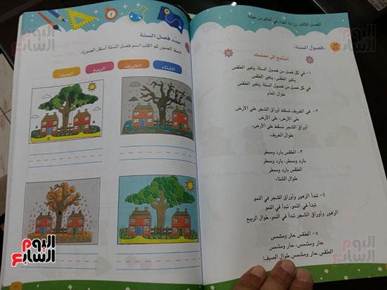 كتاب الصف الاول الابتدائى (16)