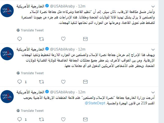 تغريدات الخارجية الأمريكية