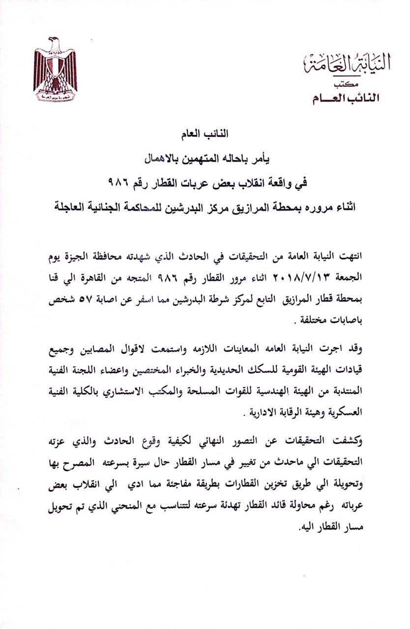بيان النائب العام (1)
