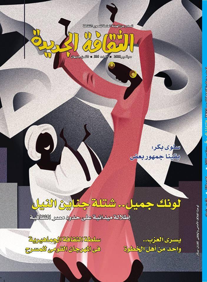 مجلة الثقافة الجديدة