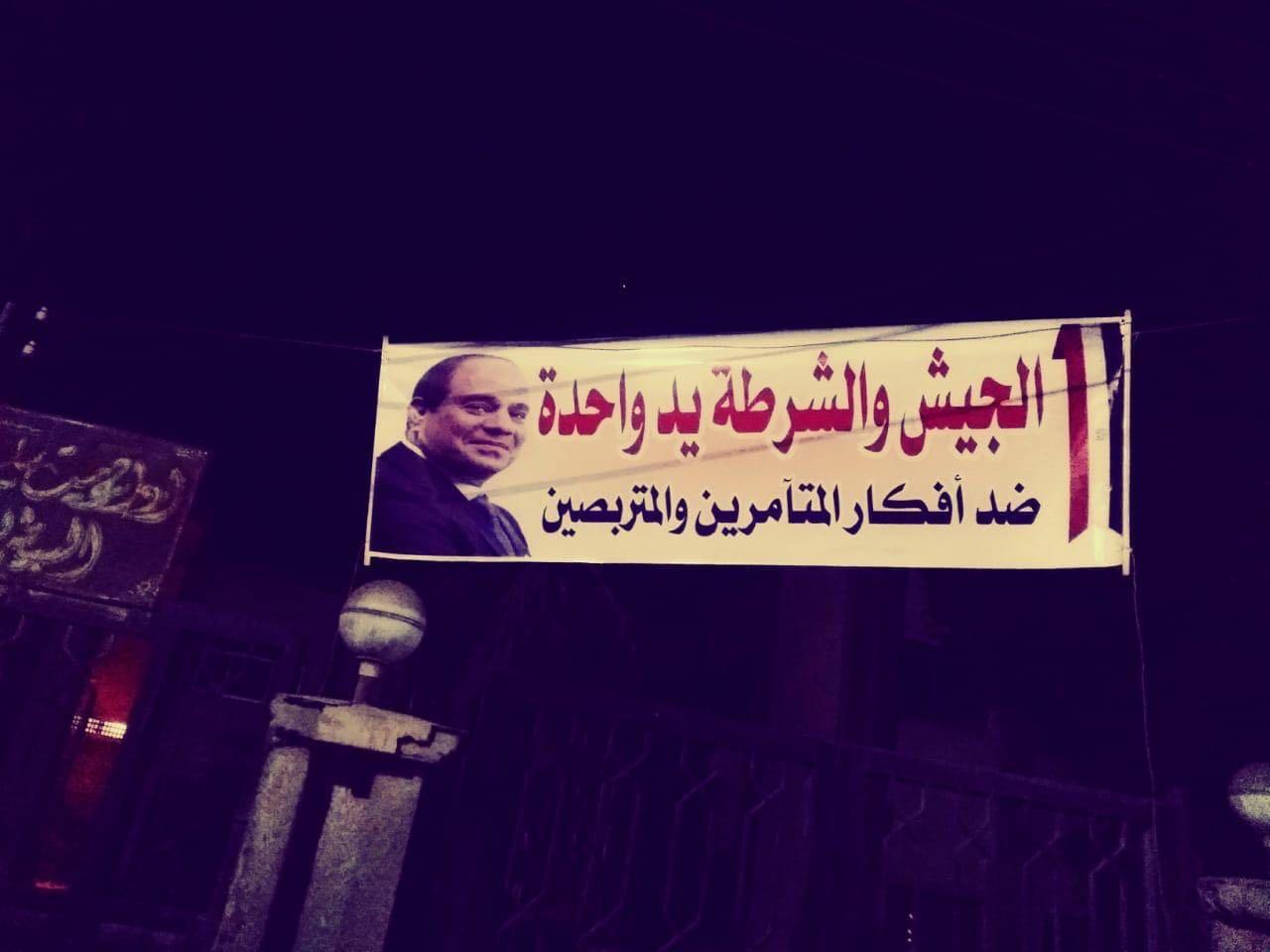 لافتات تؤيد الجيش والشرطة