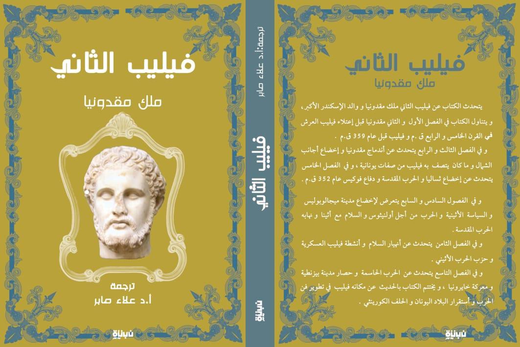 غلاف كتاب فيليب