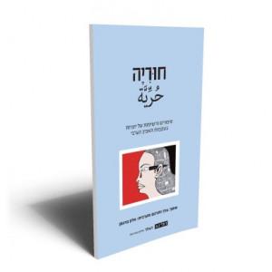 إسرائيل تسرق حقوق ملكية 45 كاتبة عربية