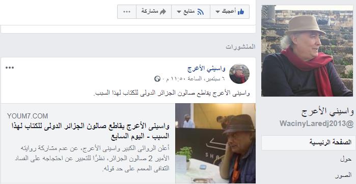 الروائى الكبير واسينى الأعرج ينشر لينك اليوم السابع