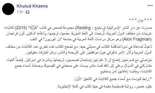 الكاتبة الفلسطينية خلود خميس