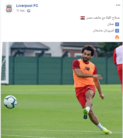 صفحة ليفربول على فيس بوك
