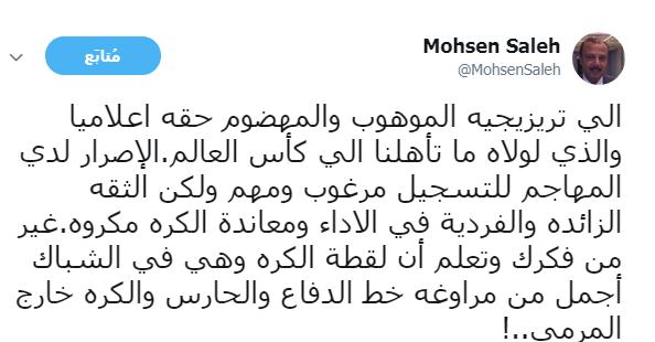 تغريدة محسن صالح