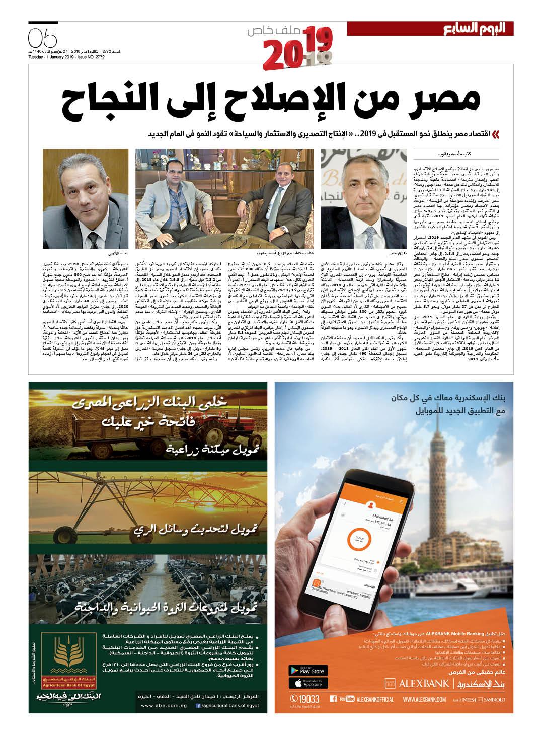 856e7b1987ef0 مصر من الإصلاح إلى النجاح.. اقتصاد منطلق فى 2019 نحو آفاق أرحب ...