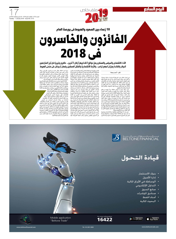 4146d2cb8 مصر من الإصلاح إلى النجاح.. اقتصاد منطلق فى 2019 نحو آفاق أرحب ...