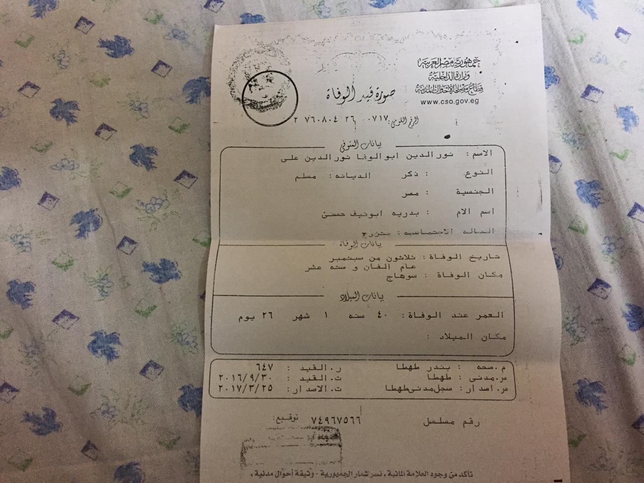 أرملة بسوهاج تعول طفلين ومديونة بسبب العلاج  (7)