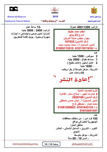 1201911214340310-jornal_new_in_403_in-18