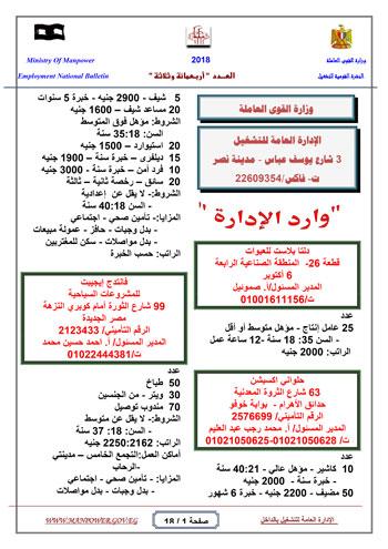1201911214340310-jornal_new_in_403_in-1