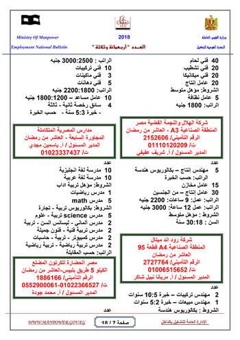 1201911214340310-jornal_new_in_403_in-7