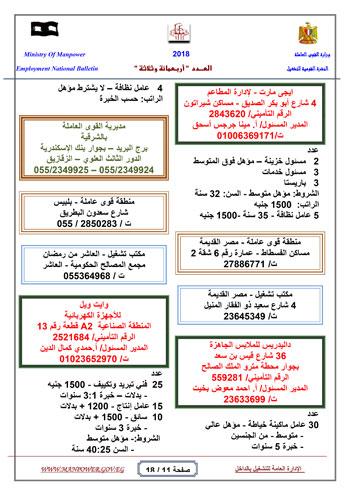 1201911214340310-jornal_new_in_403_in-11