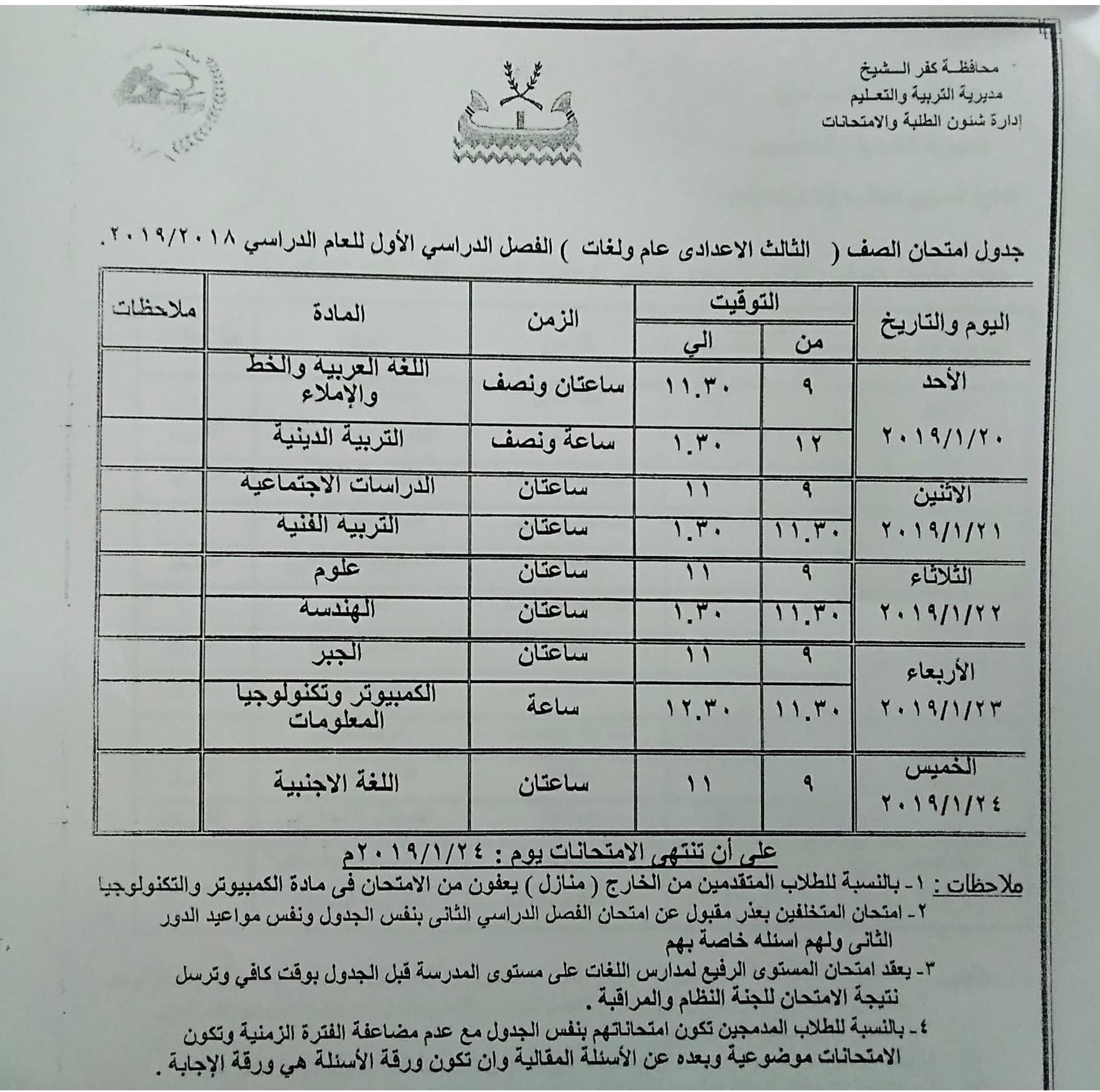 2- جدول امتحان الشهادة الاعدادية العامة