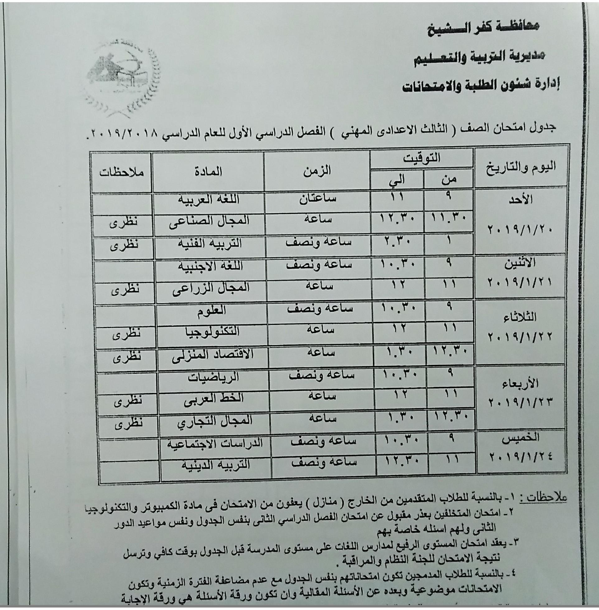 3- جدول امتحان الشهادة الاعدادية المهنية بكفر الشيخ