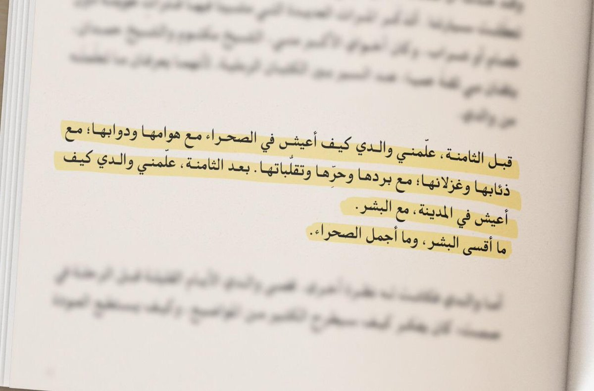 مقطع من الكتاب
