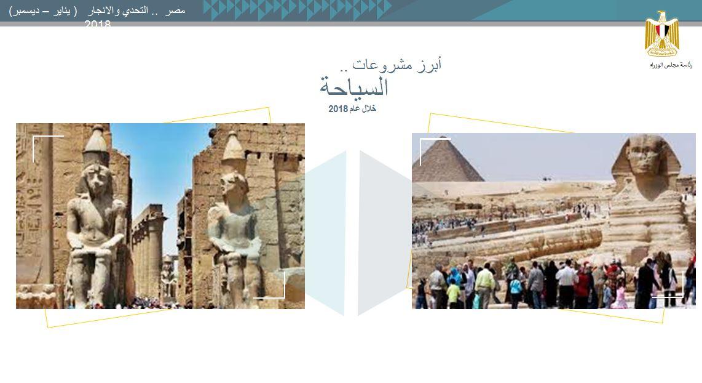 السياحة 3