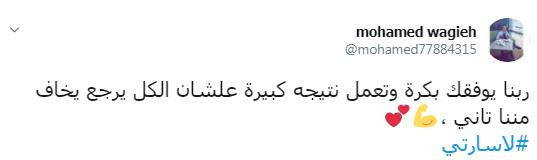 محمد وجيه