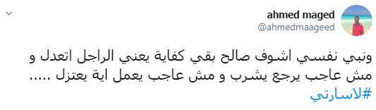 أحمد ماجد