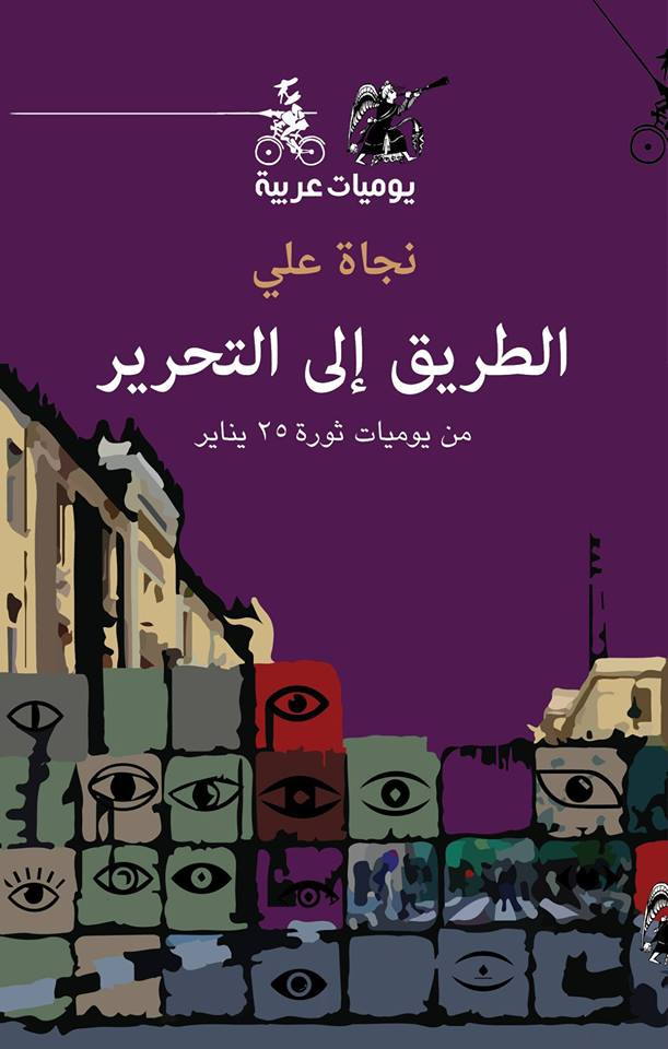 الطريق إلى التحرير