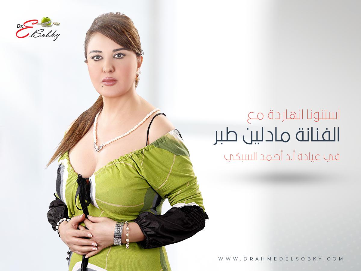 الفنانة مادلين طبر من أصدقاء مركز الدكتور أحمد السبكى