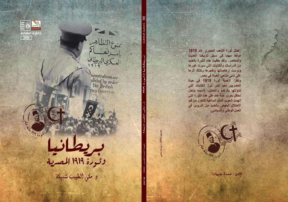 بريطانيا وثورة 1919 المصرية