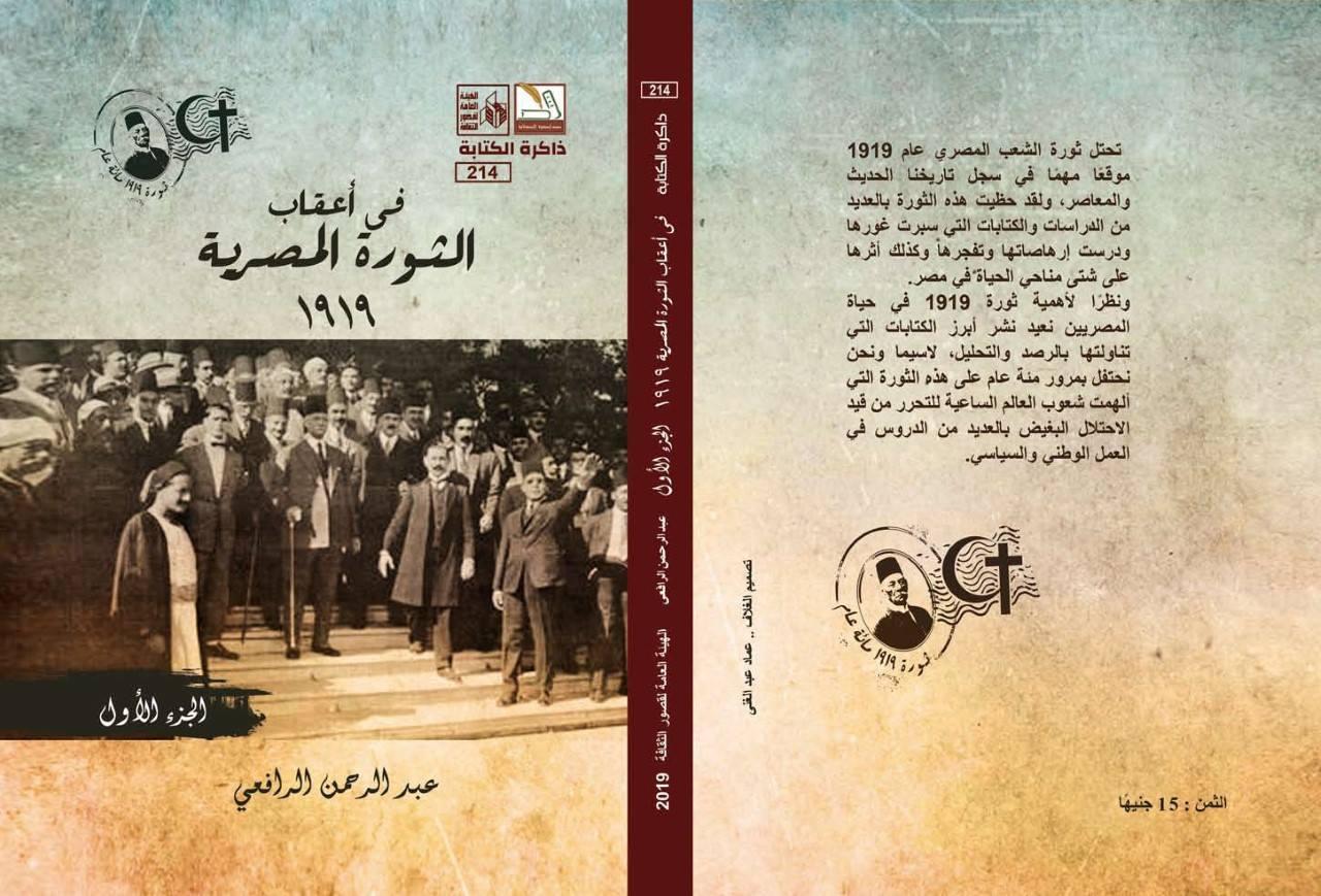 الثورة المصرية 1