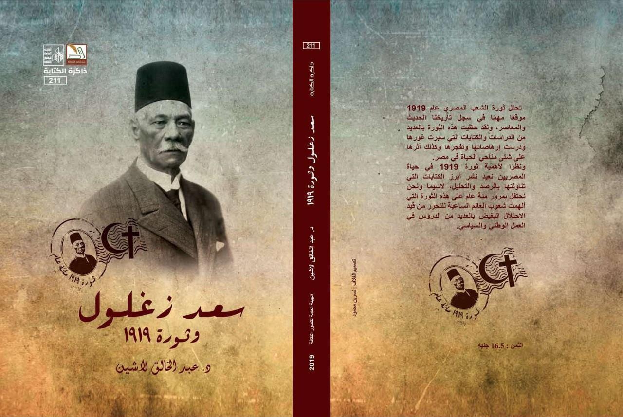 سعد زغلول وثورة 1919