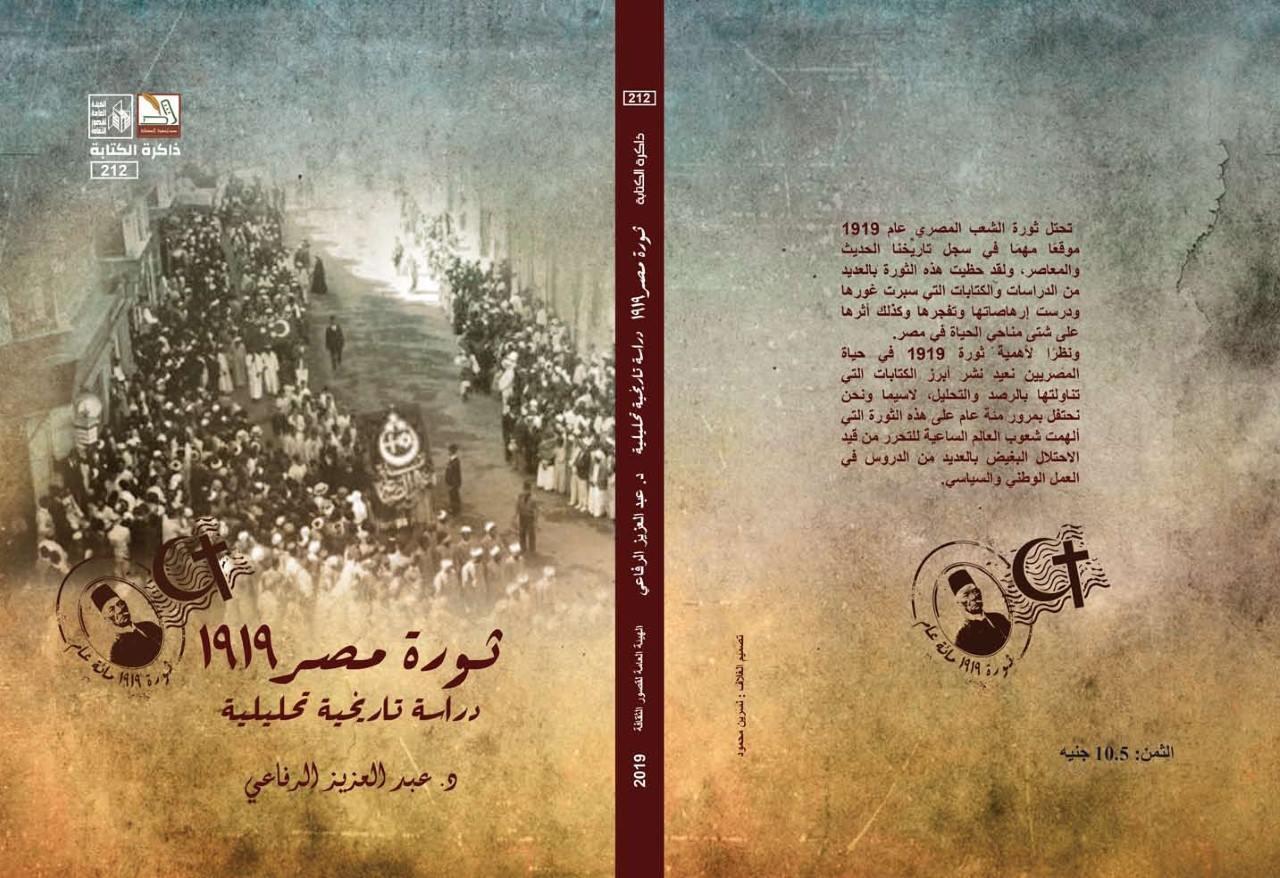 ثورة مصر 1919