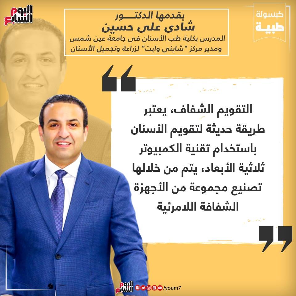إنفوجراف دكتور شادى على حسين يوضح تعريف التقويم الشفاف