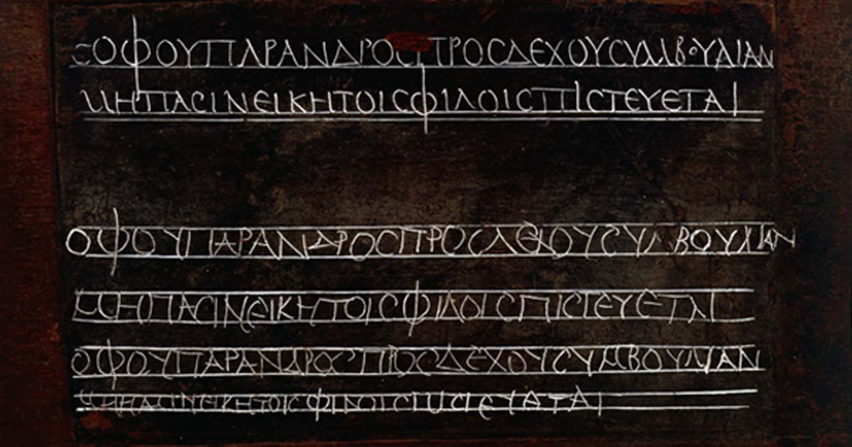 Greek-Homework