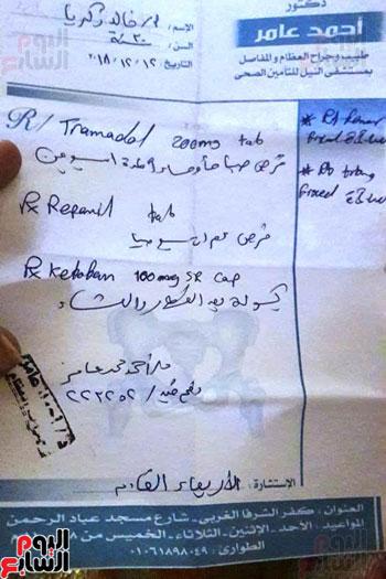 مأساة خالد شاب من القليوبية (5)