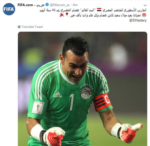 فيفا يهنئ عصام الحضرى بعيد ميلاده