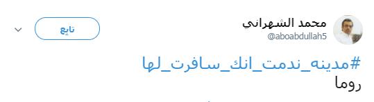 محمد الشهرانى