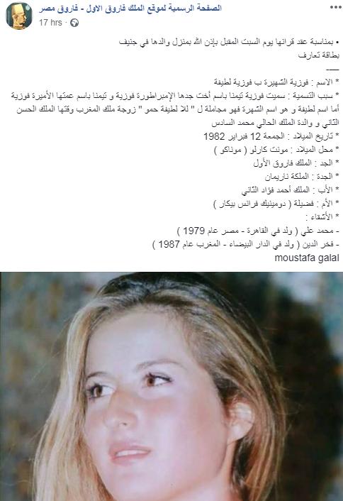 صفحة الملك فاروق