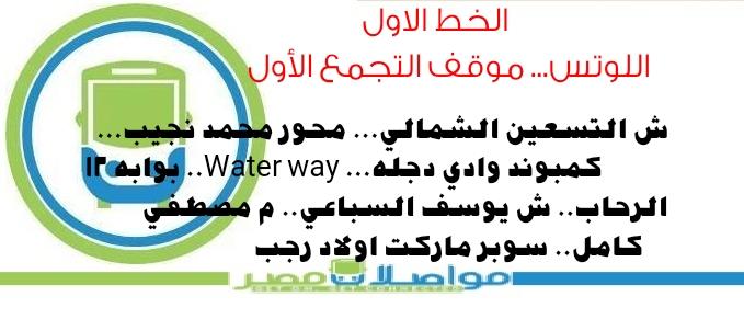 بدء التشغيل التجريبى لمنظومة النقل الداخلي بمدينة القاهرة الجديدة (4)
