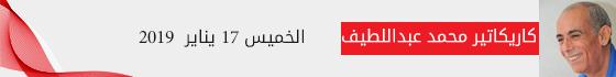 نموذج-الكاريكاتير-عبد-اللطيف-copy