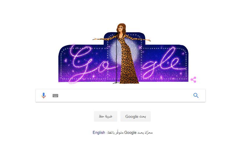 جوجل يحتفى بذكرى ميلاد النجمة العالمية داليدا الـ86