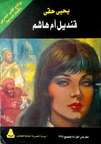 غلاف رواية قنديل أم هاشم