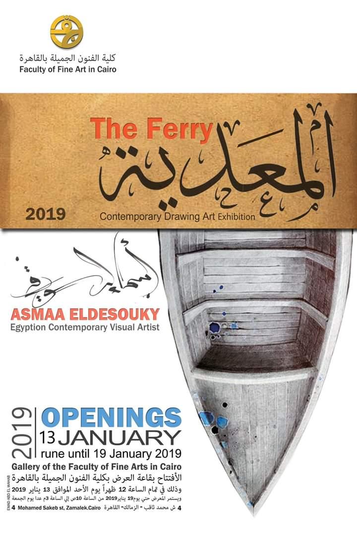 f0cc9f261 https://www.youm7.com/story/2019/1/17/منتدى-القطاع-الخاص-العربى ...