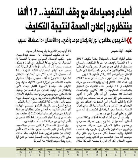 أطباء وصيادلة مع وقف التنفيذ - اليوم السابع