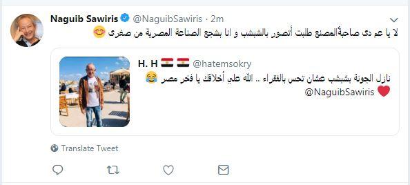 نجيب ساويرس يرتدى شبشب