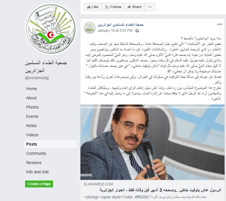 جمعية العلماء المسلمين الجزائريين على فيسبوك