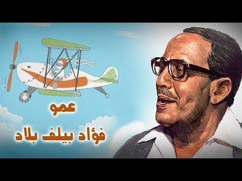 فوازير عمو فؤاد بيلف بلاد
