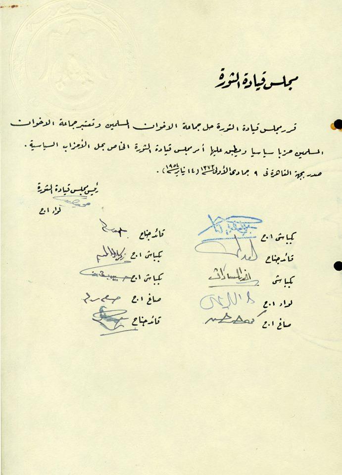 قرار عبد الناصر بحل الإخوان