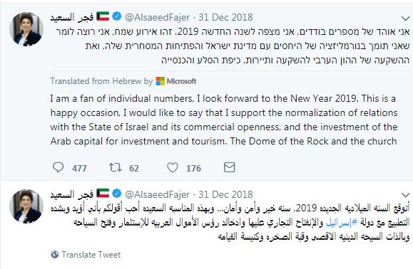 التغريدة بالعبرية